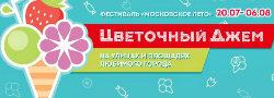 Фестиваль «Московское лето. Цветочный джем» пройдет в ТиНАО