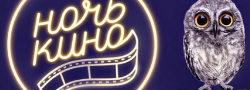 Акция Ночь кино пройдет в Новой Москве