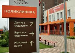 Поликлиника в ТиНАО