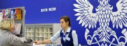 Режим работы отделений Почты России в ноябре 2017 года