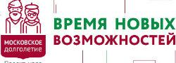 Фестиваль «Московское долголетие» пройдет в ТиНАО