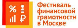 В Новой Москве пройдет Фестиваль финансовой грамотности