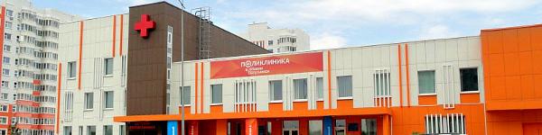 Поликлиника в Новых Ватутинках