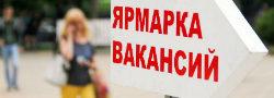 Ярмарка вакансий пройдет в Вороновском