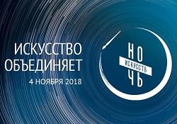 Акция «Ночь искусств - 2018» пройдет в ТиНАО