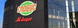 Гипермаркет «Глобус» открылся в поселении Московский