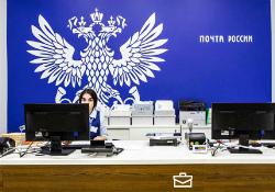 Почтовые отделения ТиНАО передаются в ведение УФПС Москвы
