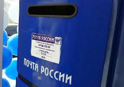 Почта России приглашает школьников на работу