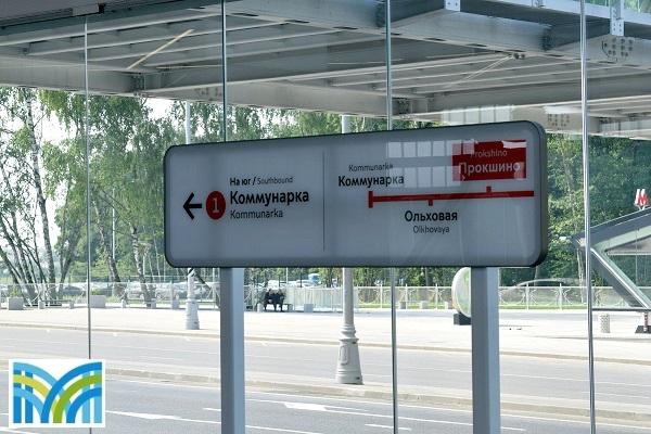 Станция Прокшино