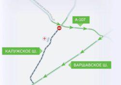 Движение по Калужскому шоссе в пос. Вороновское перекрыто